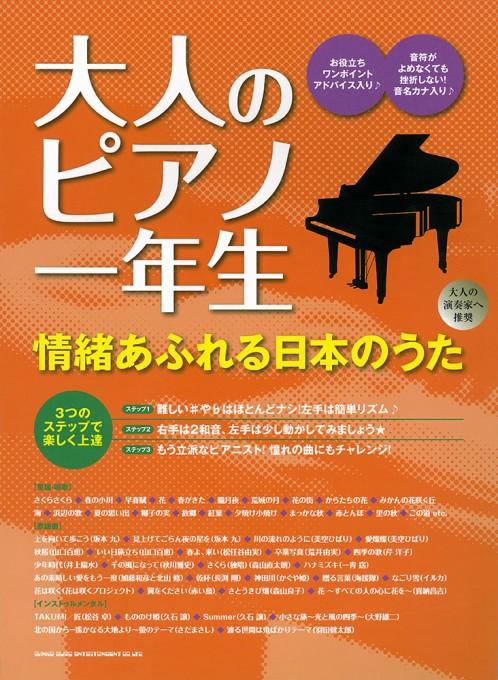 大人のピアノ一年生 情緒あふれる日本のうた