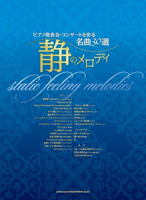 ピアノ発表会・コンサートを彩る名曲30選~静のメロディ