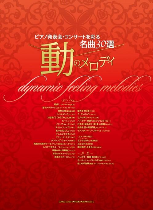 ピアノ発表会・コンサートを彩る名曲30選~動のメロディ