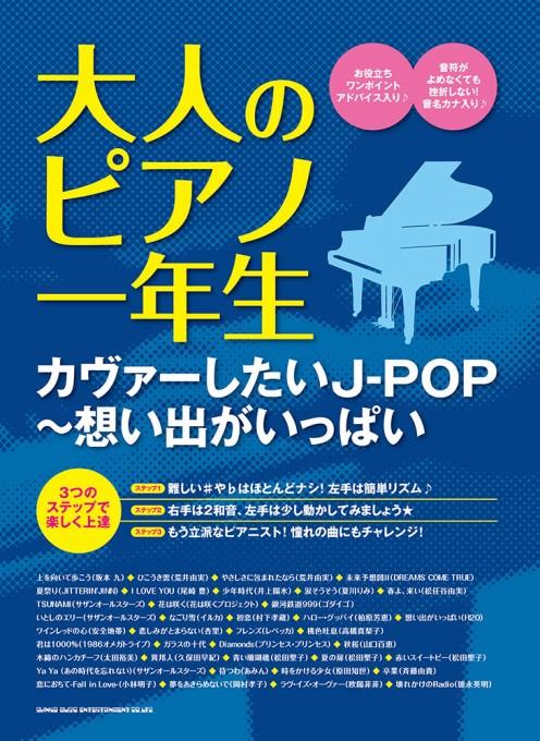 大人のピアノ一年生 カヴァーしたいJ-POP~想い出がいっぱい