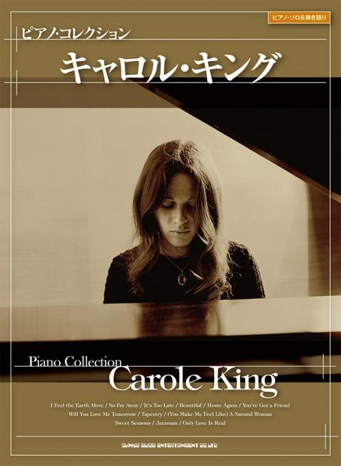 キャロル・キング[ピアノ・ソロ&弾き語り]