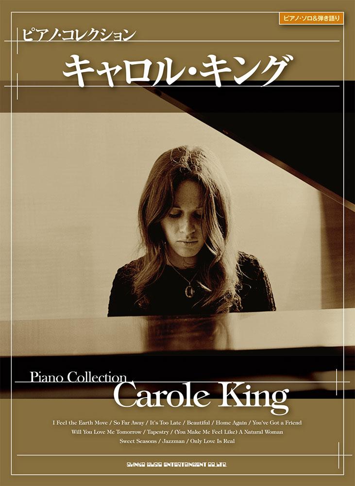 キング キャロル
