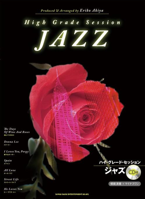 ジャズ(CD付)