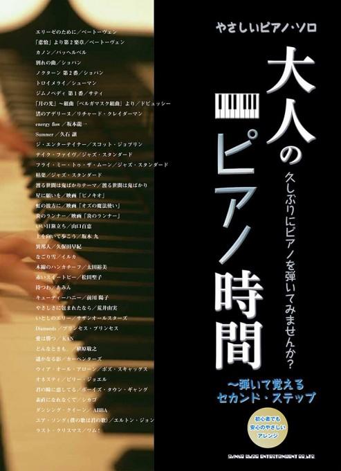 大人のピアノ時間~弾いて覚えるセカンドステップ