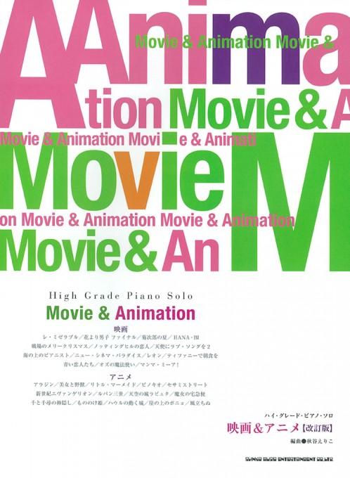 映画&アニメ[改訂版]