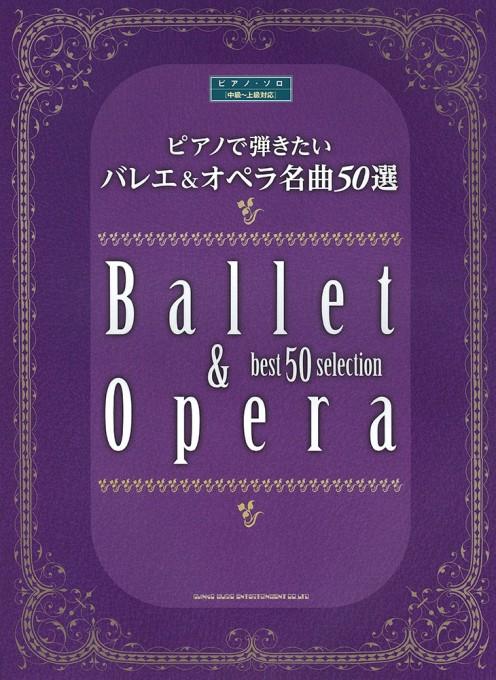 ピアノで弾きたい バレエ&オペラ名曲50選[中級~上級対応]