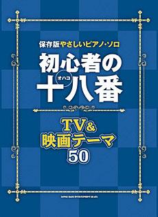 初心者の十八番 TV&映画テーマ50