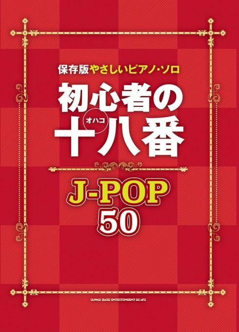 初心者の十八番 J-POP50
