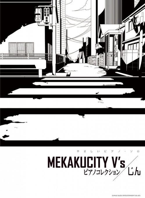 MEKAKUCITY V's ピアノコレクション/じん