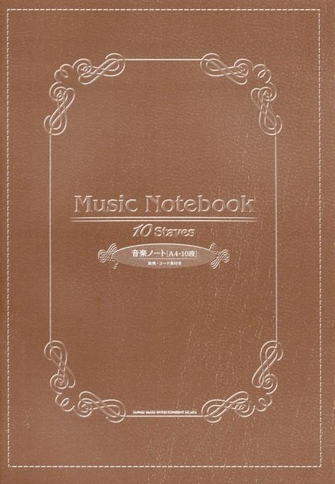 音楽ノート[A4・10段]