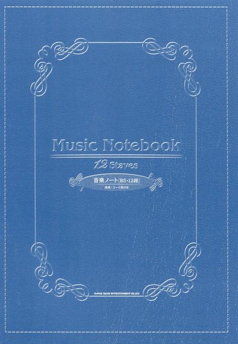 音楽ノート[B5・12段]