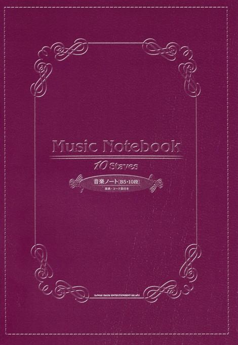 音楽ノート[B5・10段]