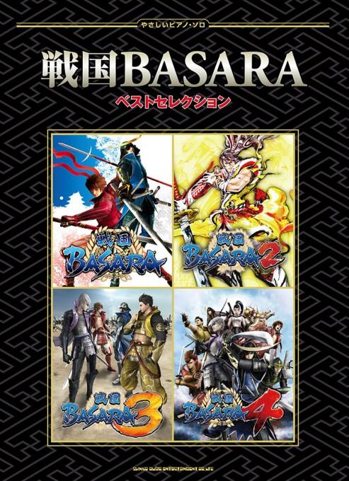 戦国BASARA ベストセレクション