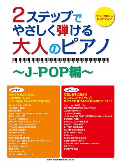 2ステップでやさしく弾ける大人のピアノ ~J-POP編~