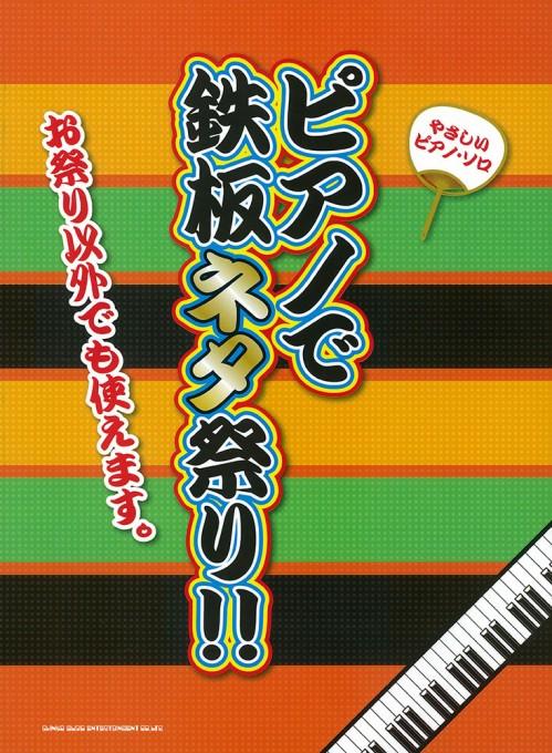 ピアノで鉄板ネタ祭り!![やさしいピアノ・ソロ]