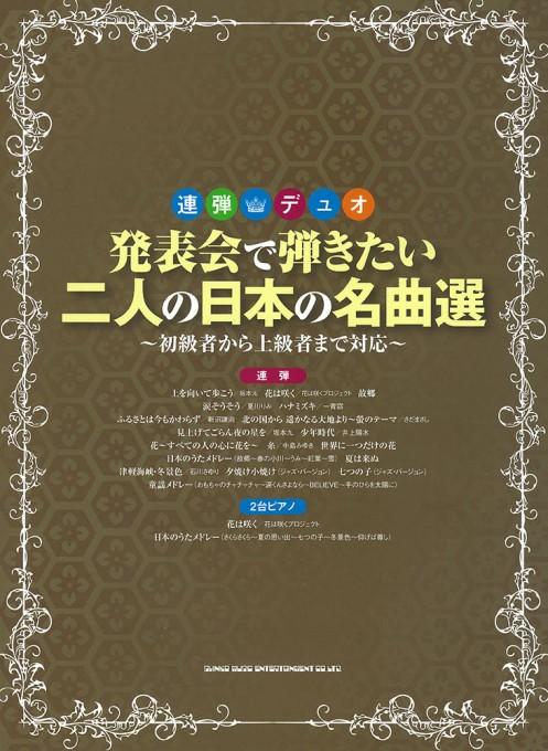 発表会で弾きたい二人の日本の名曲選~初級者から上級者まで対応~