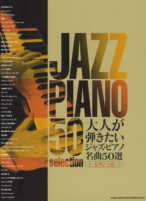 大人が弾きたいジャズ・ピアノ名曲50選