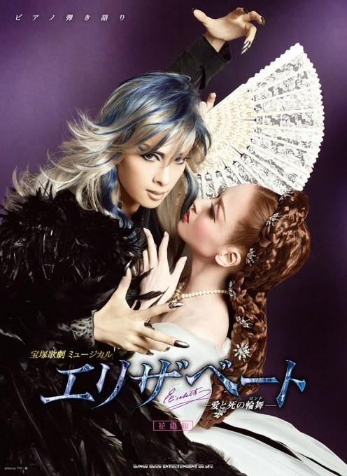 宝塚歌劇 ミュージカル エリザベート-愛と死の輪舞-[花組版]