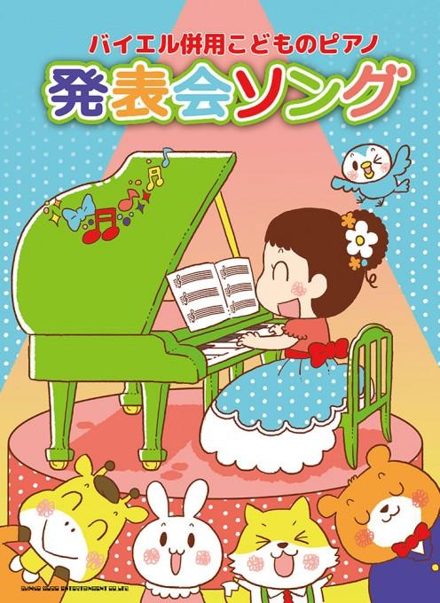 バイエル併用こどものピアノ 発表会ソング