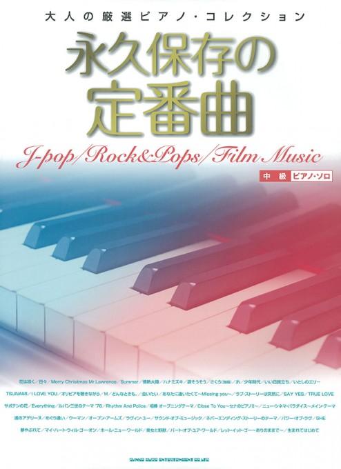 永久保存の定番曲[中級ピアノ・ソロ]