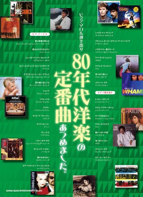 80年代洋楽の定番曲あつめました。