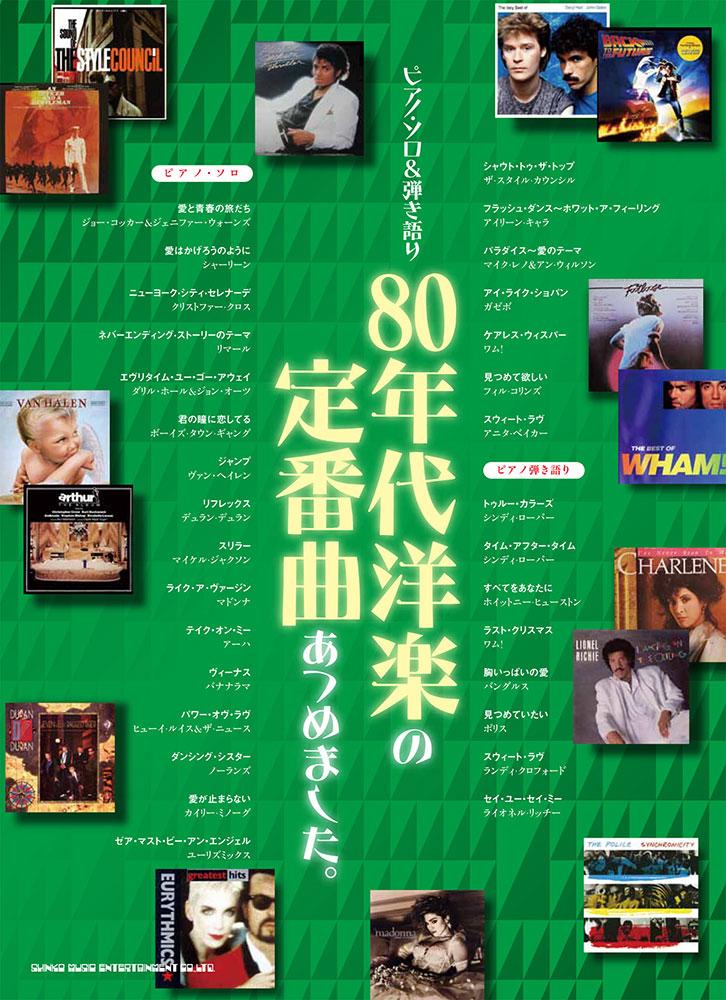 80年代洋楽の定番曲あつめました。 | シンコーミュージック ...