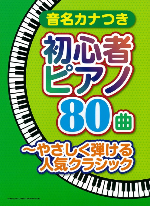 音名カナつき初心者ピアノ80曲 ~やさしく弾ける人気クラシック