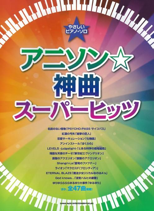 アニソン☆神曲スーパーヒッツ
