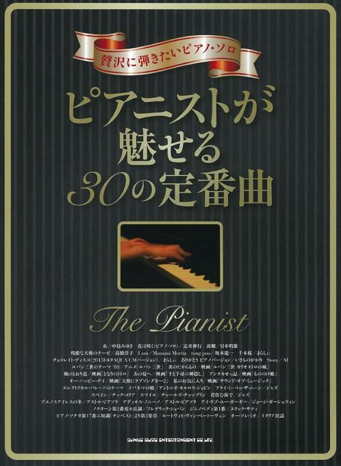 ピアニストが魅せる30の定番曲