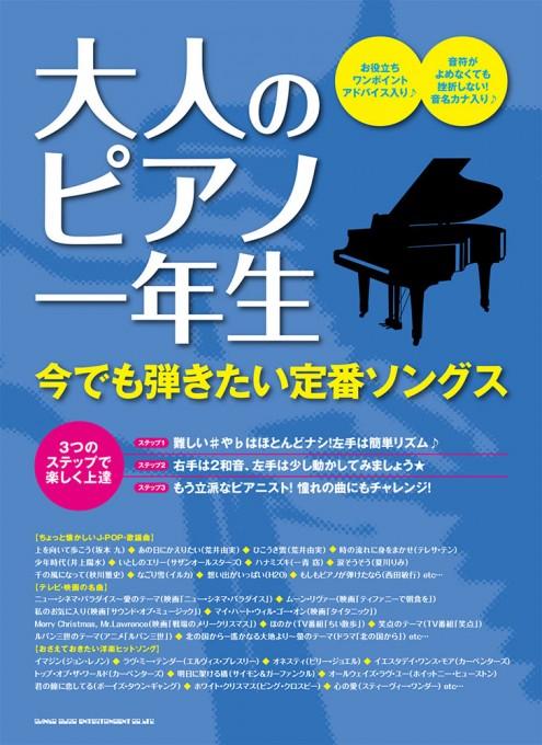 大人のピアノ一年生 今でも弾きたい定番ソングス
