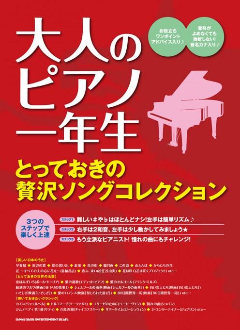 大人のピアノ一年生 とっておきの贅沢ソングコレクション