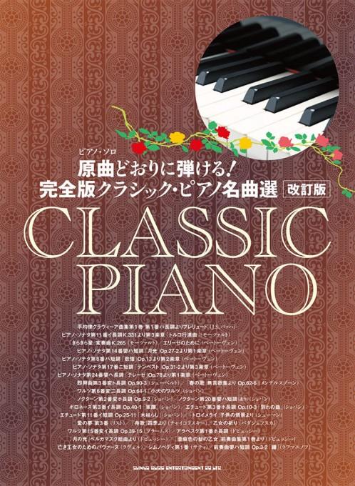原曲どおりに弾ける! 完全版クラシック・ピアノ名曲選[改訂版]
