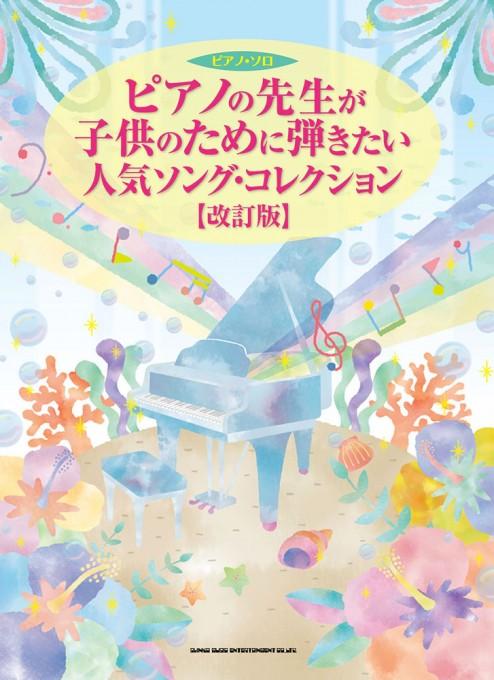 ピアノの先生が子供のために弾きたい人気ソング・コレクション[改訂版]