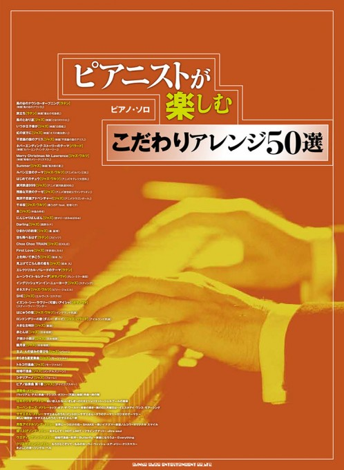 ピアニストが楽しむこだわりアレンジ50選