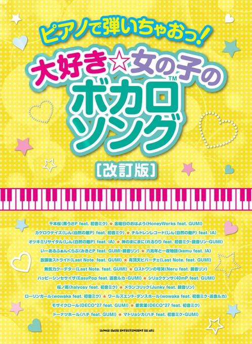 ピアノで弾いちゃお! 大好き☆女の子のボカロソング[改訂版]