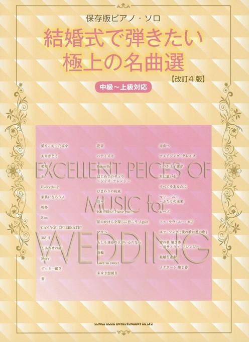 結婚式で弾きたい極上の名曲選[改訂4版][中級~上級対応]