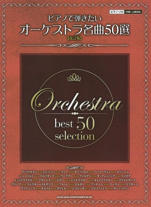 ピアノで弾きたいオーケストラ名曲50選[改訂版][中級~上級対応]