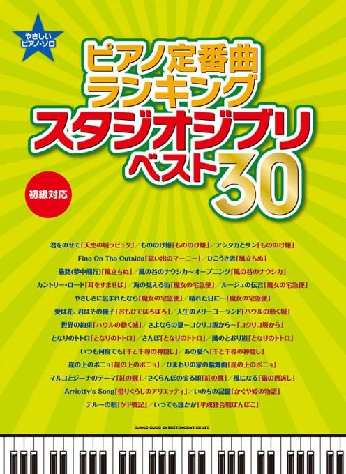 ピアノ定番曲ランキング スタジオジブリ ベスト30[初級対応]