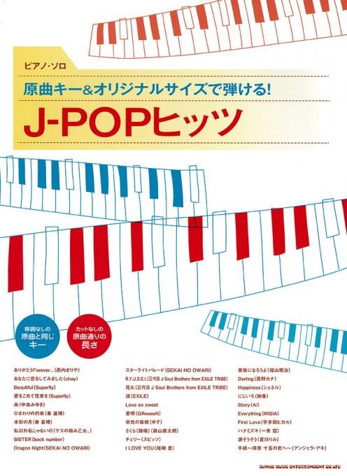 原曲キー&オリジナルサイズで弾ける! J-POPヒッツ