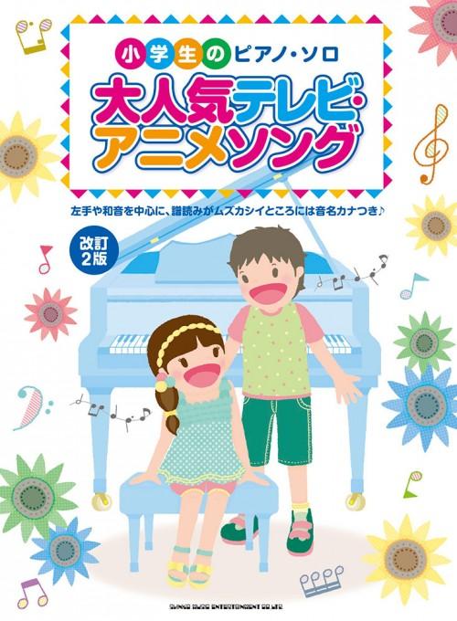 大人気テレビ・アニメソング[改訂2版]