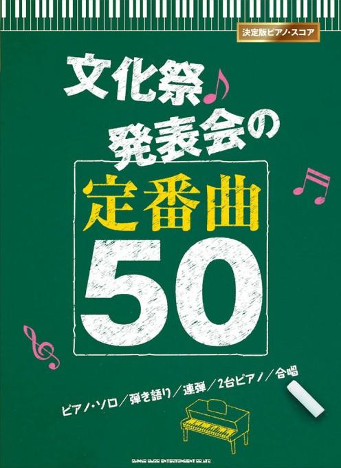 文化祭・発表会の定番曲50