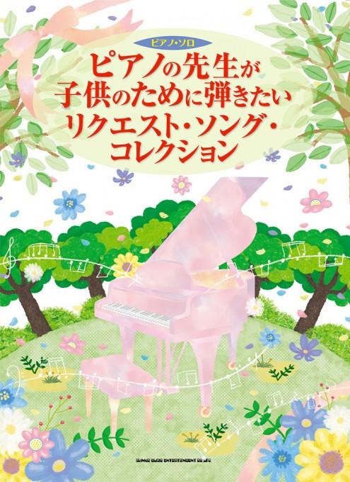 ピアノの先生が子供のために弾きたいリクエスト・ソング・コレクション