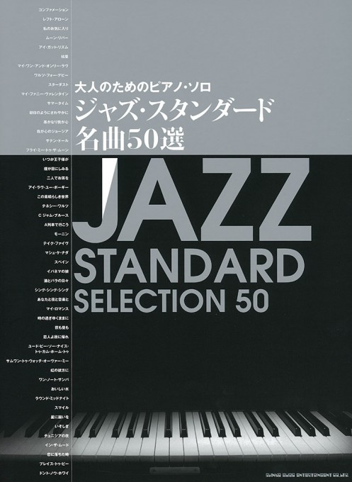 ジャズ・スタンダード名曲50選