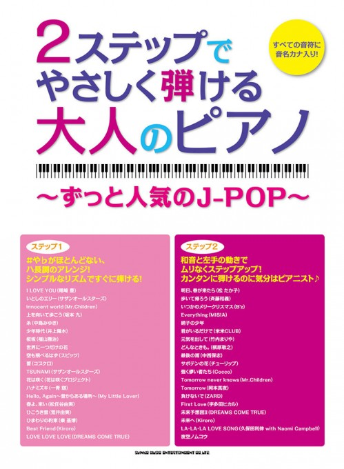 2ステップでやさしく弾ける大人のピアノ ~ずっと人気のJ-POP~