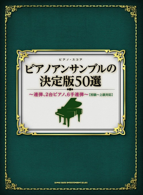 ピアノアンサンブルの決定版50選~連弾、2台ピアノ、6手連弾~[初級~上級対応]