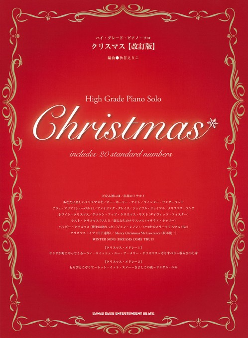クリスマス[改訂版]