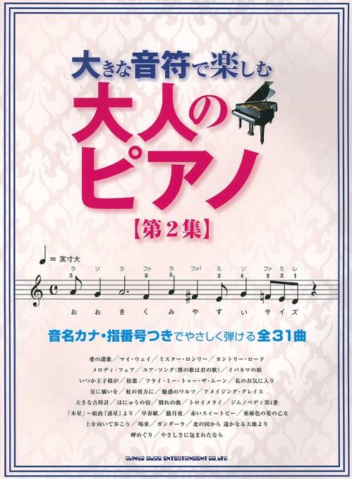 大きな音符で楽しむ 大人のピアノ[第2集]