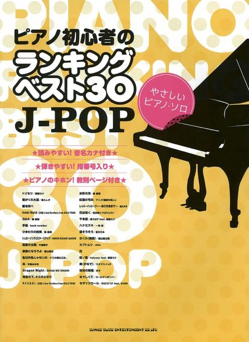 ピアノ初心者のランキングベスト30 J-POP[やさしいピアノ・ソロ]