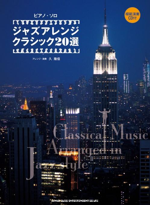 ジャズアレンジ クラシック20選(模範演奏CD付)