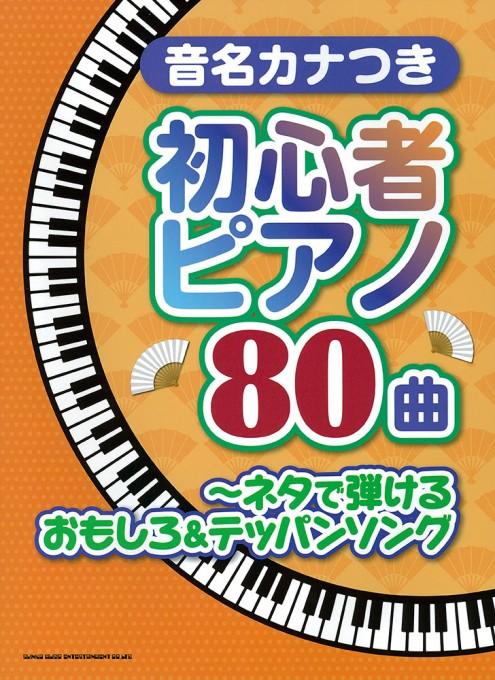 音名カナつき初心者ピアノ80曲 ~ネタで弾けるおもしろ&テッパンソング